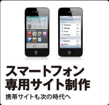 スマートフォン専用サイト制作「携帯サイトも次の時代へ」