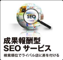 成果報酬型SEOサービス「検索順位でライバル店に差を付ける」