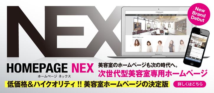 低価格&ハイクオリティ!!美容室ホームページの決定版!!美容室のホームページも次の時代へ。次世代型美容室専用ホームページ「HOMEPAGE NEX(ホームページ ネックス)」