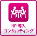 HP導入コンサルティング