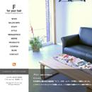 美容室エフ様ホームページ